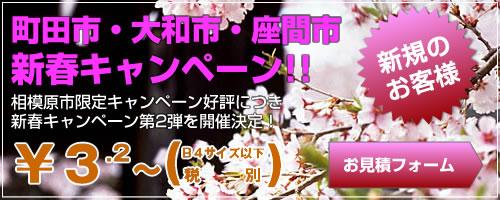 町田市・大和市・座間市 新春キャンペーン